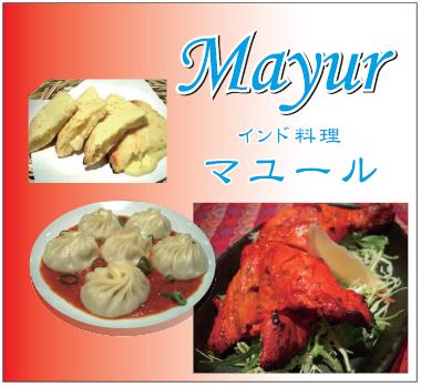 インド料理 マユール