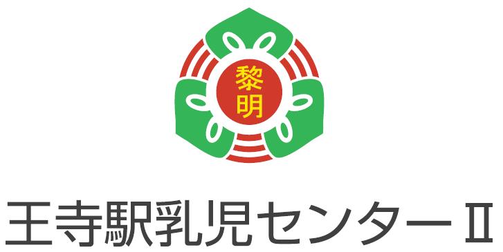 王寺駅乳児センターⅡ