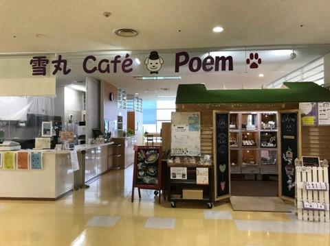 雪丸Café Poem