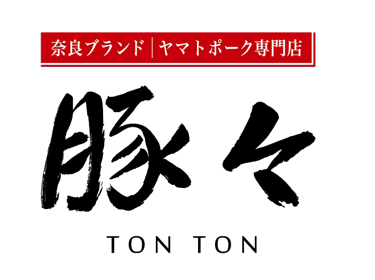 ヤマトポーク専門店 豚々 TONTON