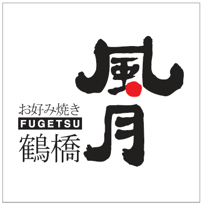 鶴橋風月 王寺店