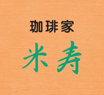 喫茶 米寿