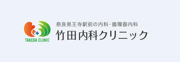 竹田内科クリニック