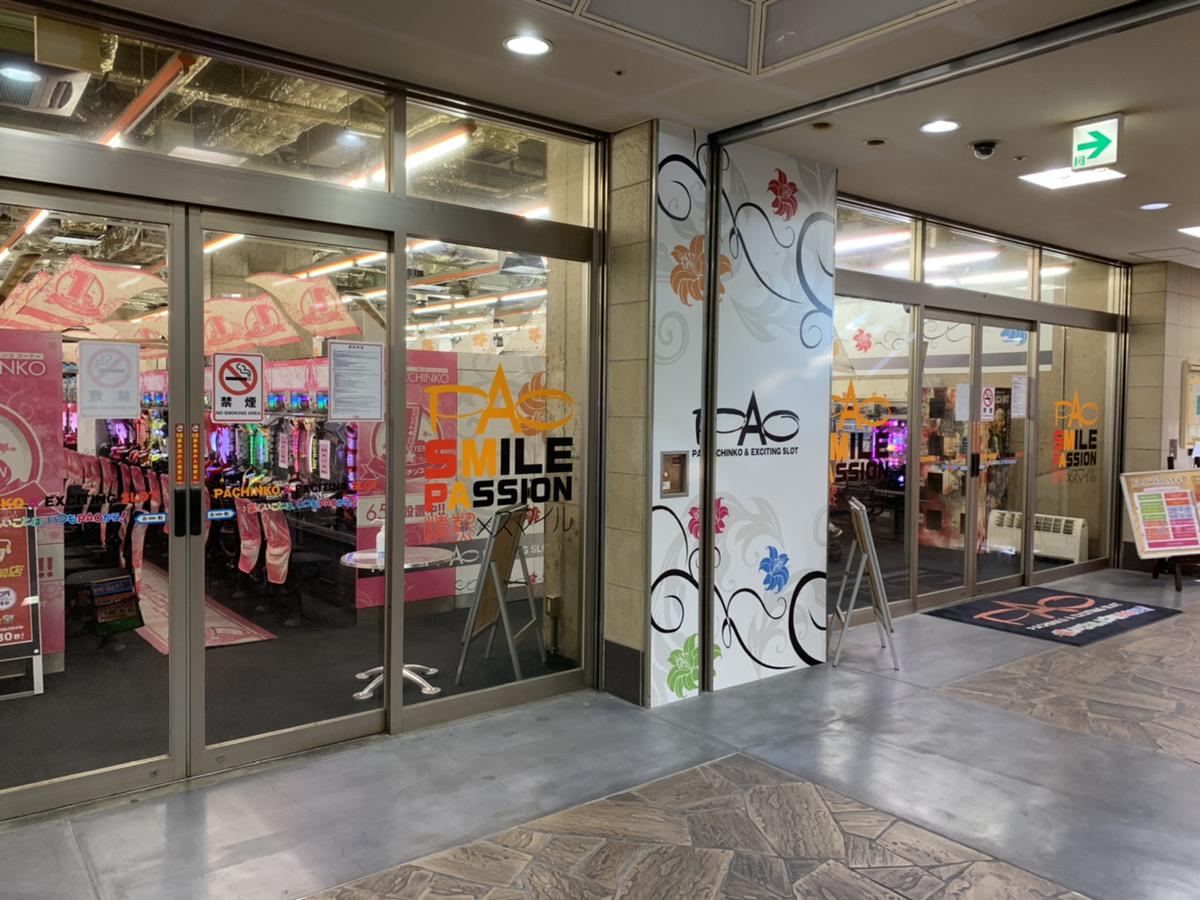 PAO王寺駅前店