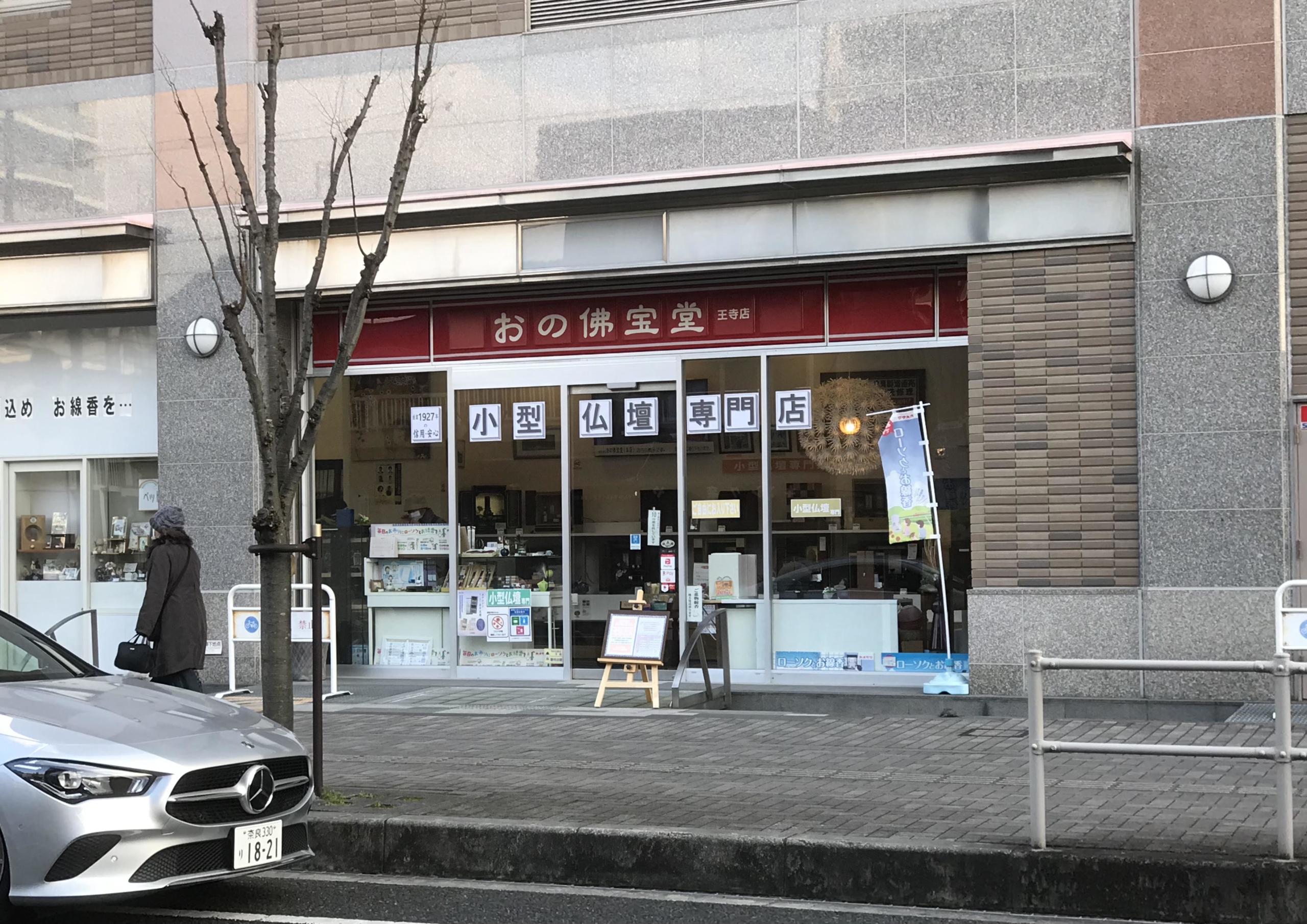 おの佛宝堂 りーべる王寺駅前支店